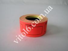 Ценники Н23900 VT6-13407  (800шт)