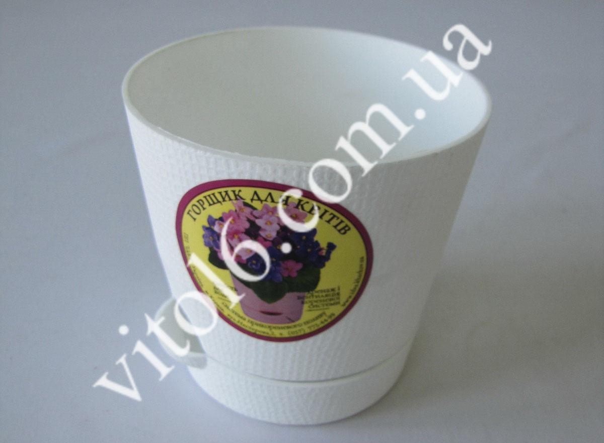Горшок для цветов 0,7л с нижним поливом (15шт)