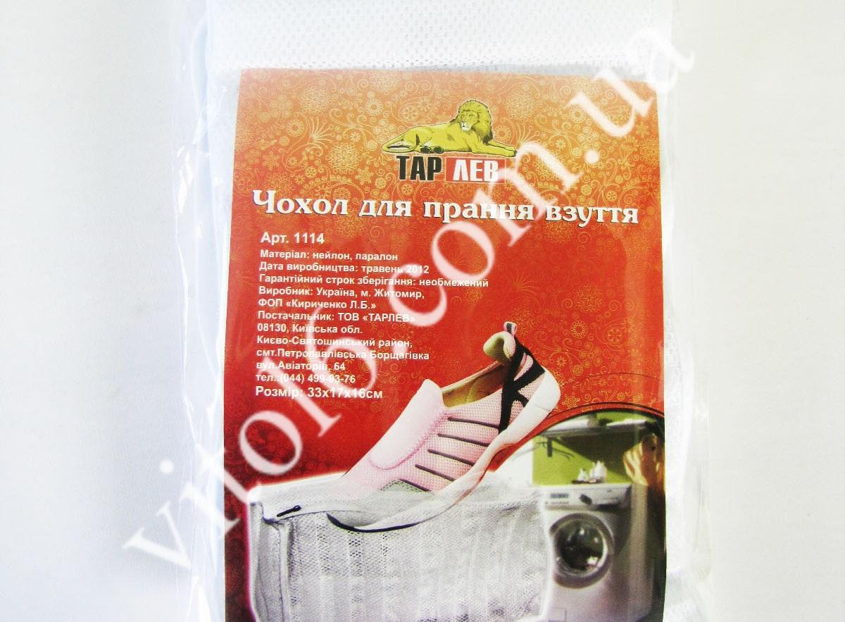 Мешочек для стирки обуви 33х17х16   1114 (30шт)
