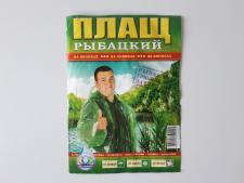 Плащ рыбацкий на кнопках 01598